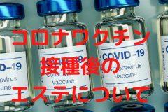 コロナワクチン 接種後の エステについて